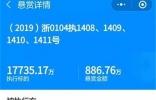 杭州法院朋友圈悬赏886万抓老赖