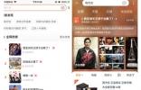 """淘宝在首页上线""""热搜""""功能板块,目前约50%用户已可以看到"""