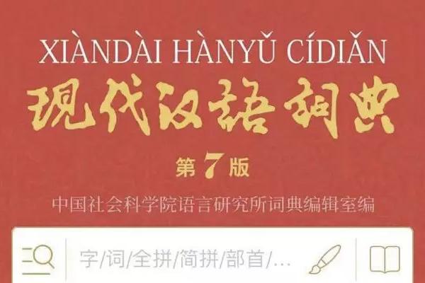 《现代汉语词典》App收费98元,贵于同款纸质书