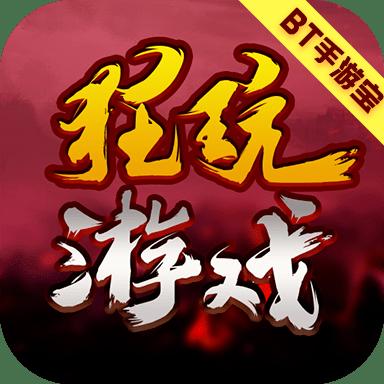 变态游戏盒子公益服免费下载