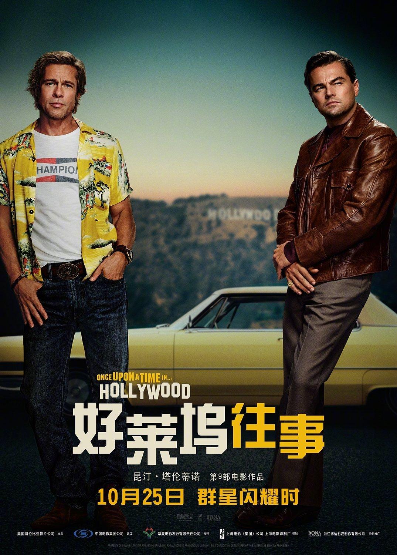 《好莱坞往事》中国内地定档10月25日上映!