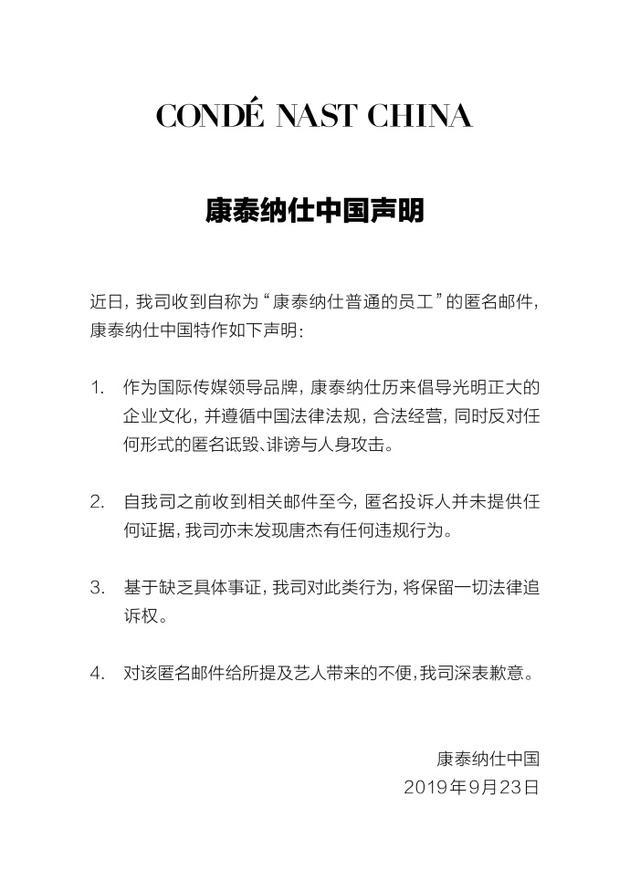 GQ回应唐杰被举报:公司未发现唐杰任何违规行为