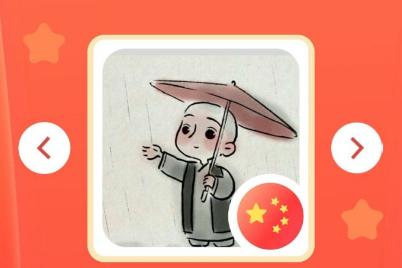 微信迎國慶換新顏活動網址
