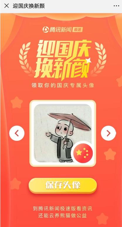 微信迎国庆换新颜活动网址