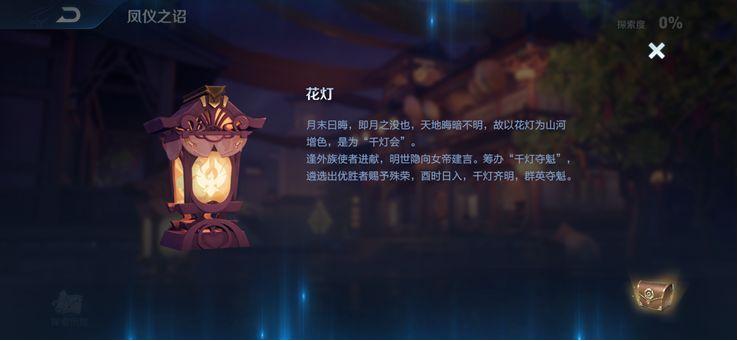 王者荣耀S17赛季中花灯的存在意义介绍