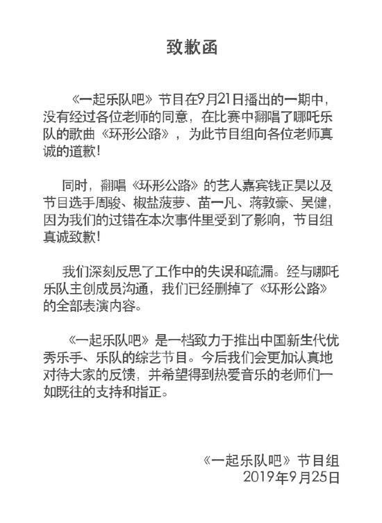 《一起乐队吧》向哪吒乐队道歉,已删除《环形公路》的全部表演