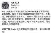 iOS13.1正式版更新内容一览