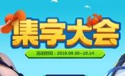 """CF10月集字大会活动2019 收集""""秋日清爽""""字符换永久"""