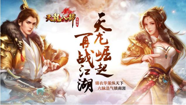 六脉神剑再现江湖《天龙八部荣耀版》新门派天龙即将登场
