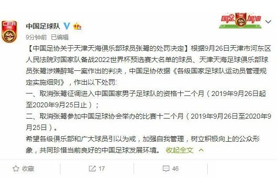 中国足协公布对张鹭的处罚:取消张鹭进入国家队资格1年并禁赛1年