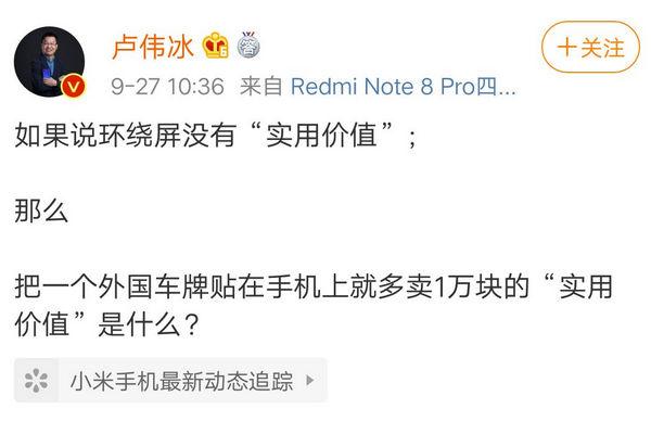 卢伟冰回怼余承东:外国车牌贴在手机上就多卖1万块的实用价值是什么?