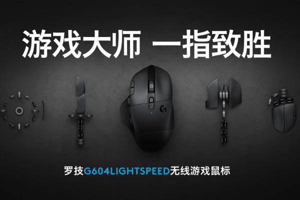 疾速精准 一指致胜 全新罗技G604 LIGHTSPEED无线游戏鼠标震撼上市