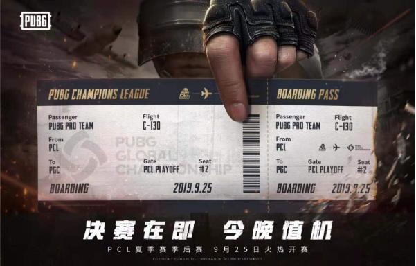 PCL季后赛第二日战罢 挑战者Ark战队表现强势