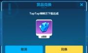 崩坏3TapTap1000万下载达成兑换码分享