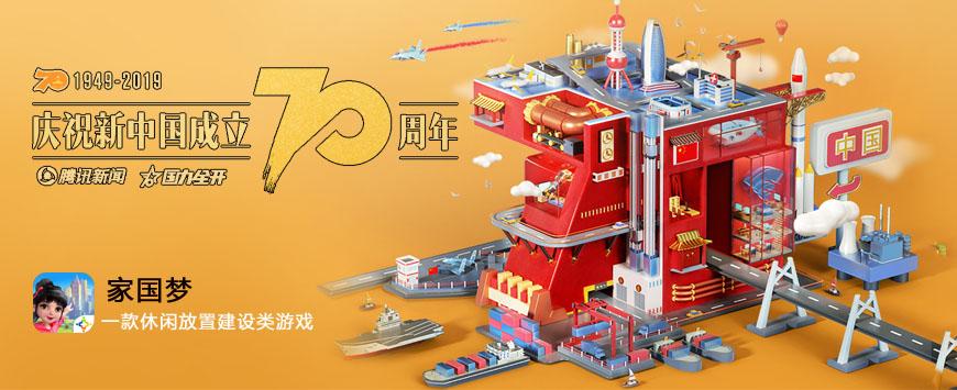 建设美丽家园,见证中国腾飞!