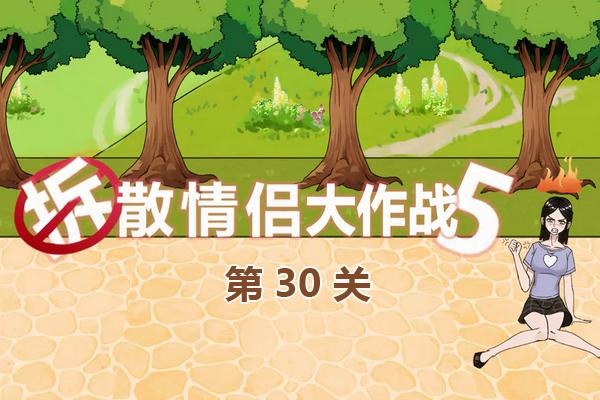 拆散情侣大作战5第30关通关攻略