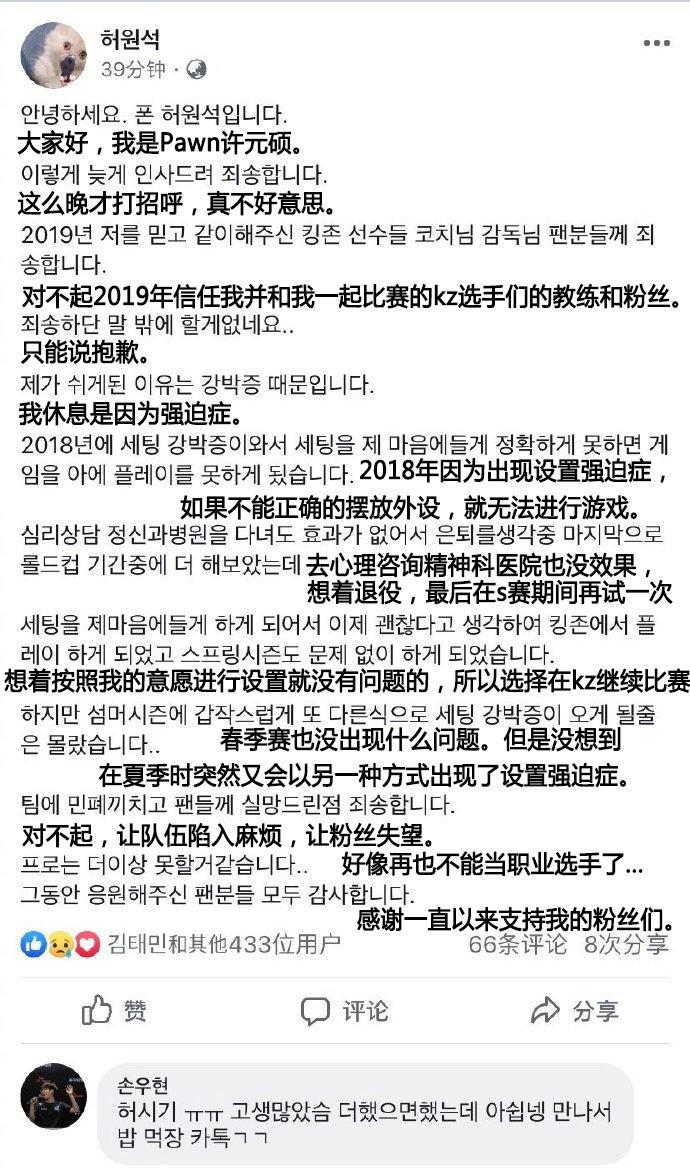 """英雄聯盟前EDG中單PawN宣布退役,患""""設置強迫癥""""很難比賽"""