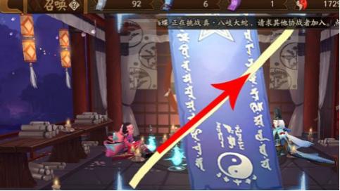 阴阳师10月神秘图案介绍