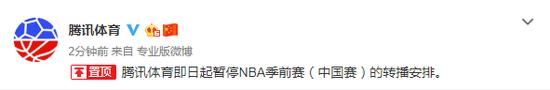 騰訊體育暫停NBA季前賽(中國賽)的轉播