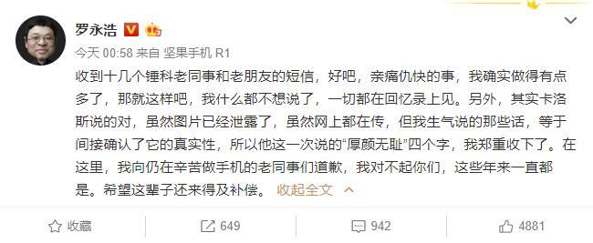 罗永浩向老同事道歉:希望这辈子还来得及补偿