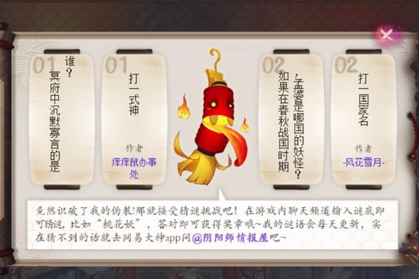 阴阳师如果在春秋战国时期孟婆是哪国的妖怪答案