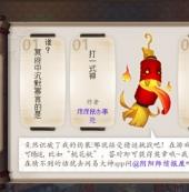 陰陽師燈籠鬼猜謎10月10日答案介紹