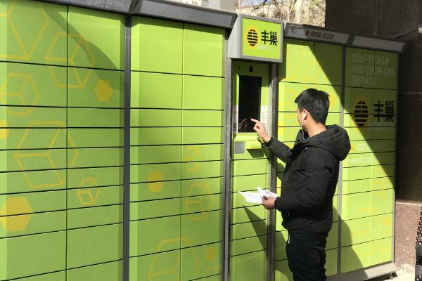 豐巢回應快遞柜誘導打賞收費:用戶可自主選擇是否贊賞
