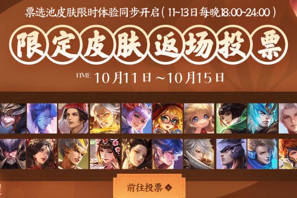 王者荣耀四周年限定皮肤返场投票活动