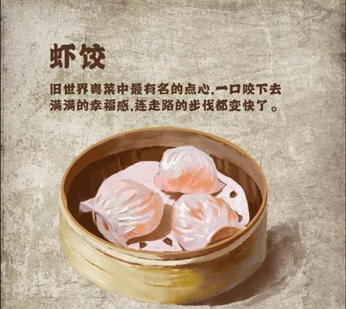 明日之后中虾饺的配方和作用介绍
