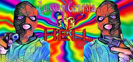 地狱里的俄罗斯黑帮