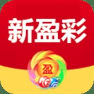 新盈彩彩票安卓版下载