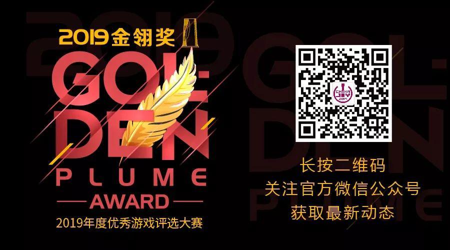 专业垂直游戏媒体游戏干线X电竞世界角逐2019金翎奖