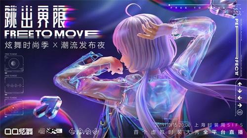 虚拟服饰跳进现实?跨界LEVI'S?之后,QQ炫舞将开启首个国内虚拟偶像时装周走秀