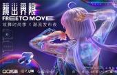 虚拟服饰跳进实行?跨界LEVI'S?之后,QQ炫舞将开启首个国内虚拟偶像时装周走秀