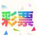 福星彩票中安卓版下载