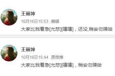 王丽坤被曝与男友领证结婚,本尊辟谣:还没,稍安勿躁