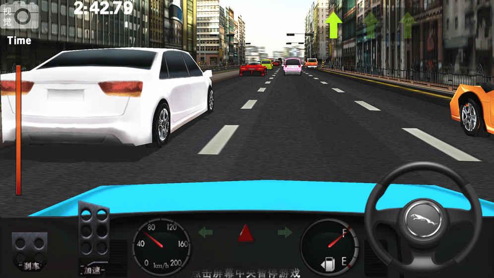 实驾驶3D