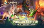 战歌竞技场中玩火狐猎手的方法推荐介绍