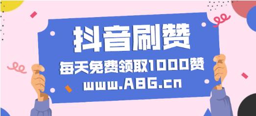 免费领抖音10000赞,免费抖音双击业务平台,不可错过!