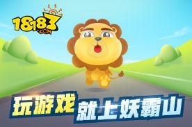 """18183手游网角逐2019金翎奖""""玩家最喜爱的综合游戏媒体"""""""