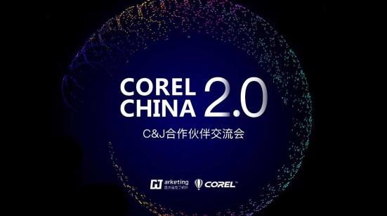 大数据赋能,苏州思杰马克丁助力开启Corel(中国)2.0时代