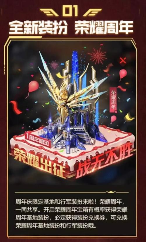 《红警OL》1周年庆典大招频放,一起来看看吧!