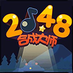 2048合成大师