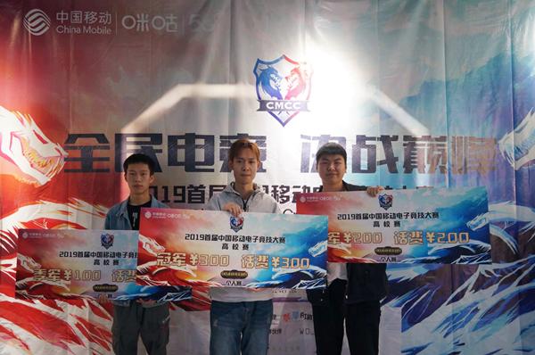 2019首屆中國移動電子競技大賽重慶師大站收官 冠軍晉級復賽