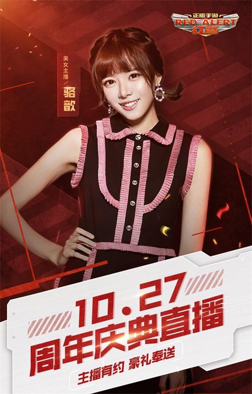 《红警OL》1周年庆典直播,大帝李毅助阵见证巅峰时刻