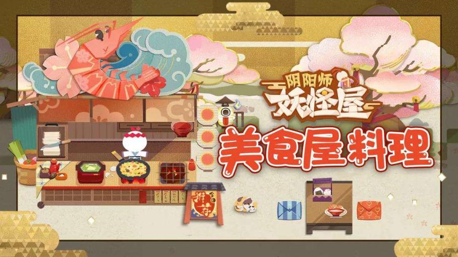 阴阳师妖怪屋中做鲶鱼豆腐汤的方法推荐