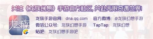 《龙族幻想》手游上线100天 新职业格斗家即将登场!