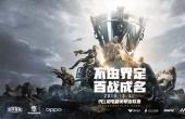 PEL和平精英职业联赛CG宣扬片首曝