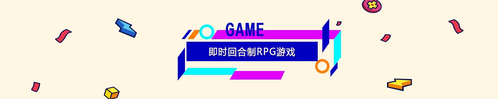 即時回合制RPG游戲_斗蟹游戲網