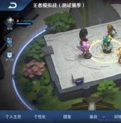 王者模擬戰中獲得裝備的方法介紹
